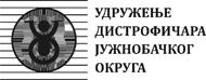 Udruženje distrofičara južnobački okrug